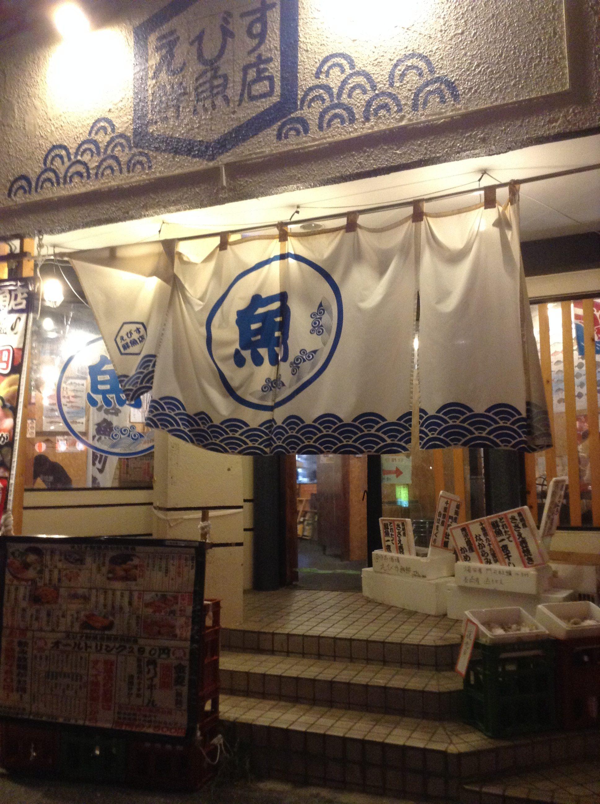 沖縄・那覇市「えびす鮮魚店」で美味しい料理を食べた