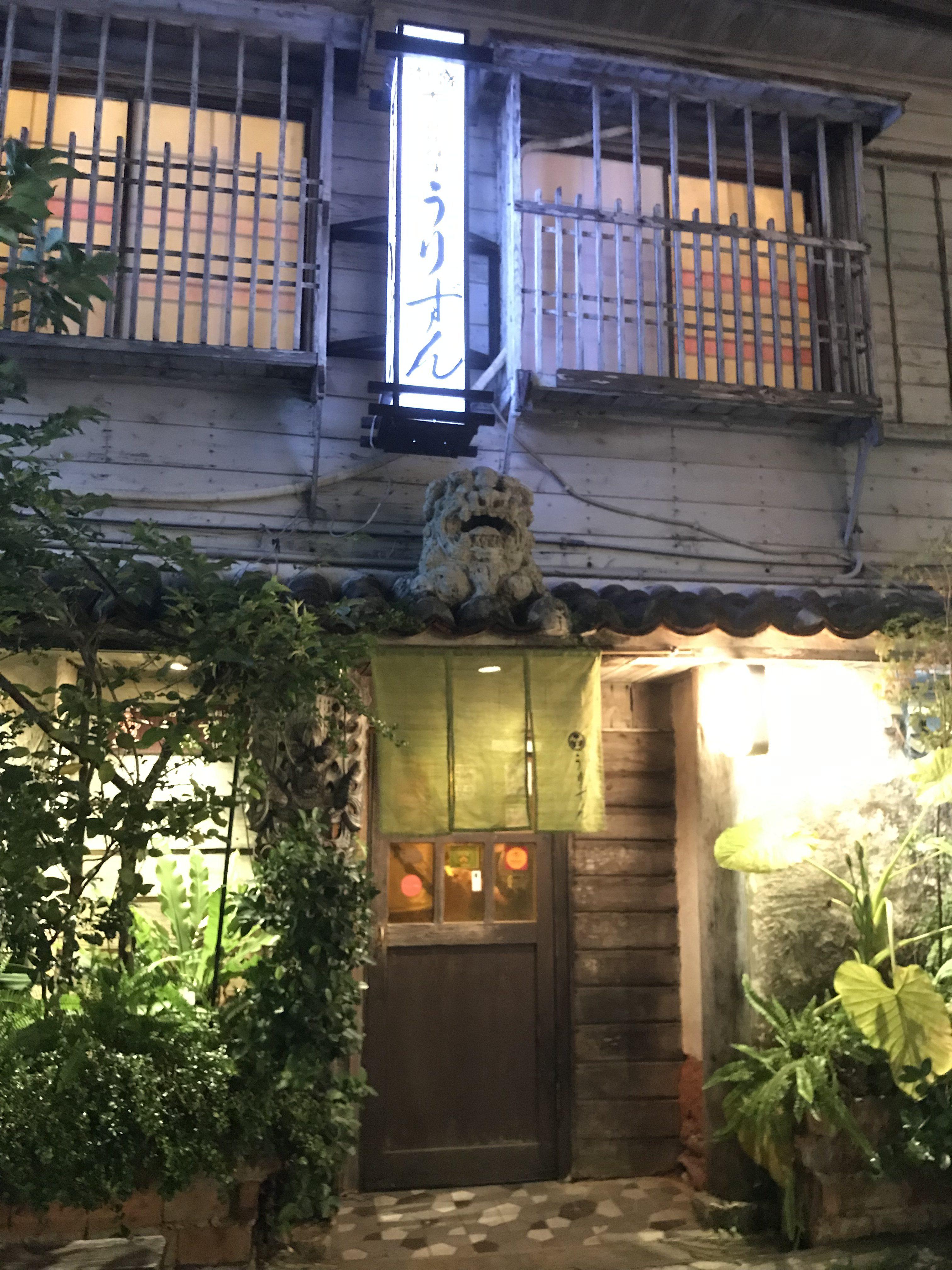 沖縄・那覇市「うりずん」の沖縄料理が美味しすぎる