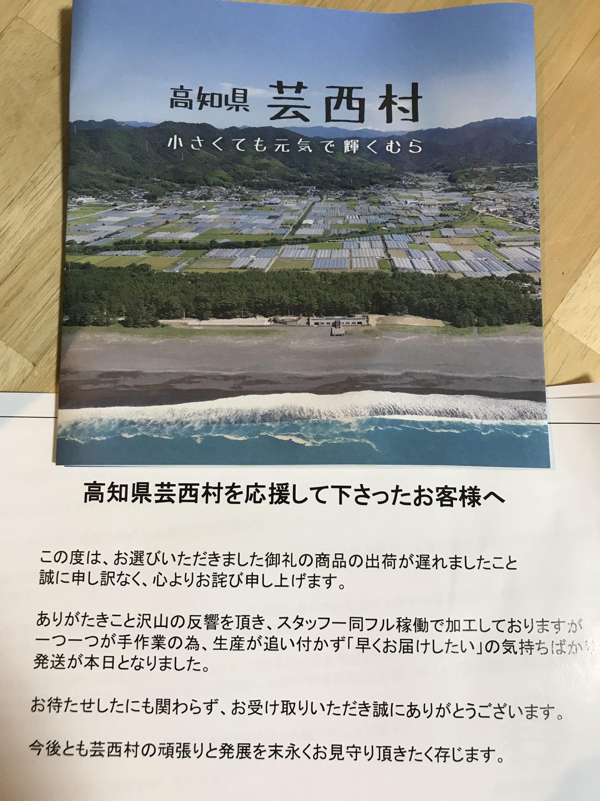 「楽天ふるさと納税」高知県芸西村へのふるさと納税で真鯛の漬け50 g×5パック頂きました