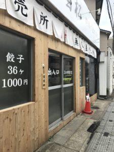 「餃子雪松」無人の24時間テイクアウト可能な餃子